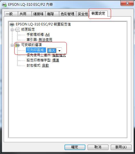 EPSON310設定範圍